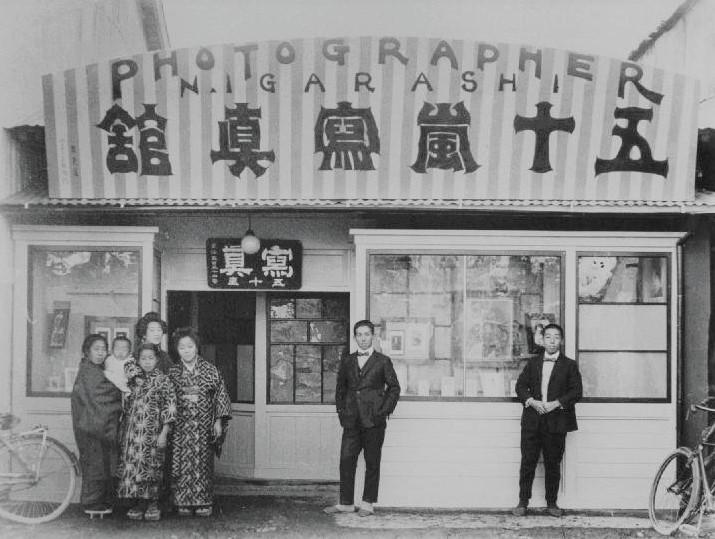 五十嵐ハル小田原写真館