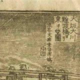 中川 信輔写真師台紙鶏卵紙