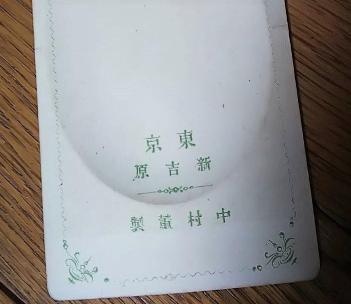 写真師中村董台紙