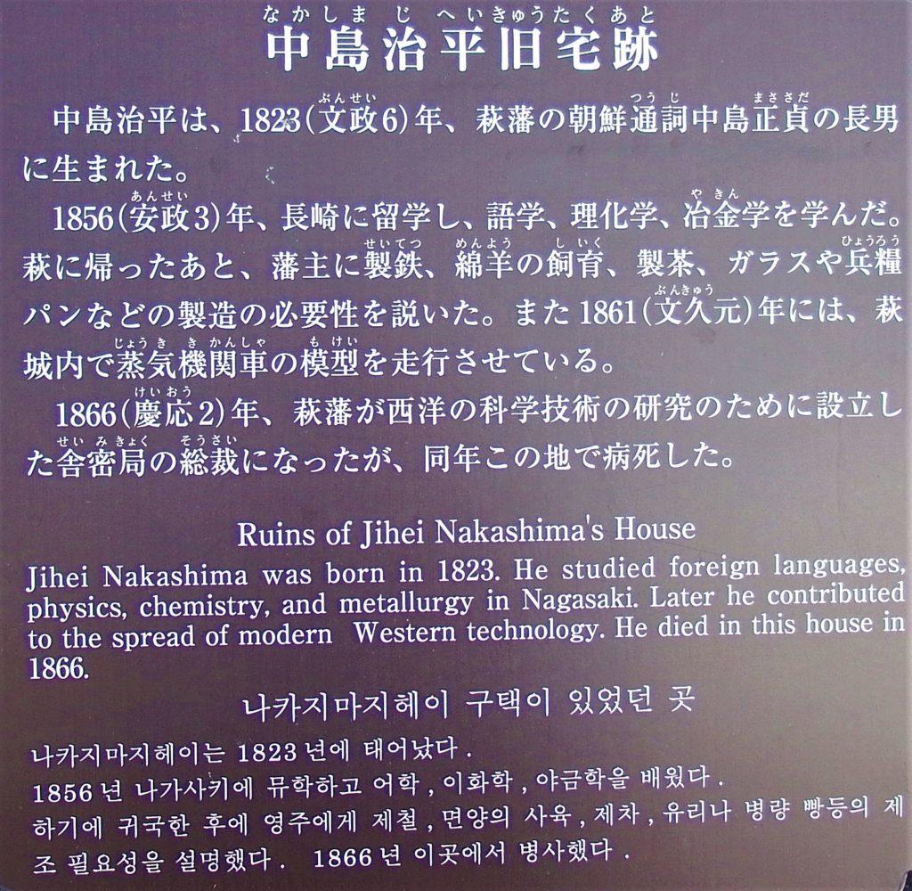 中島 治平写真師研究