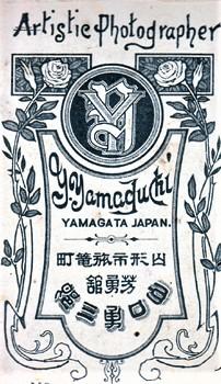 山口勇三郎写真師台紙