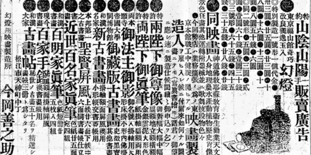 今岡善之助商店は明治33年頃より松江の絵葉書製造・販売