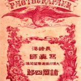 諸岡四郎写真師長崎台紙