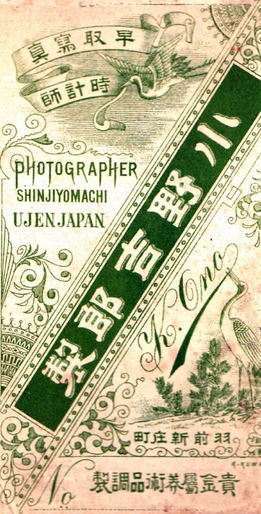 写真師小野吉郎台紙