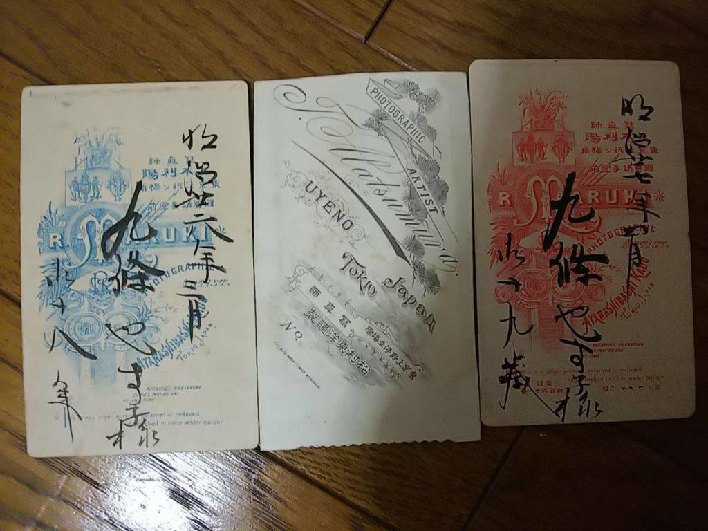 九条恵子撮影台紙写真師