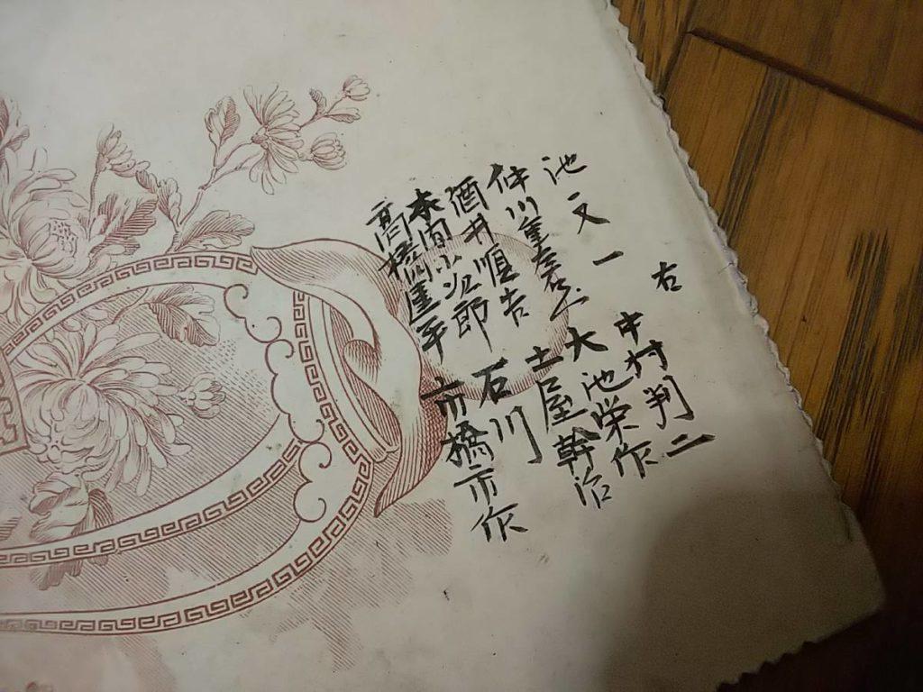佐渡鉄道古写真台紙写真師