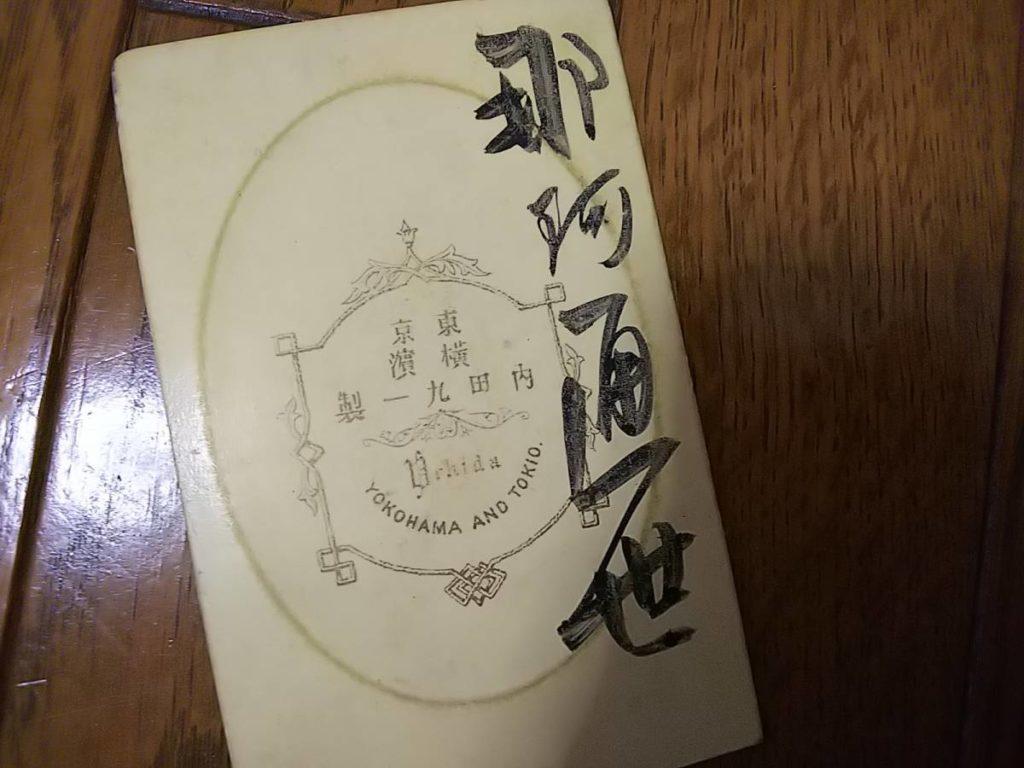南部藩士・那珂通世台紙写真肖像