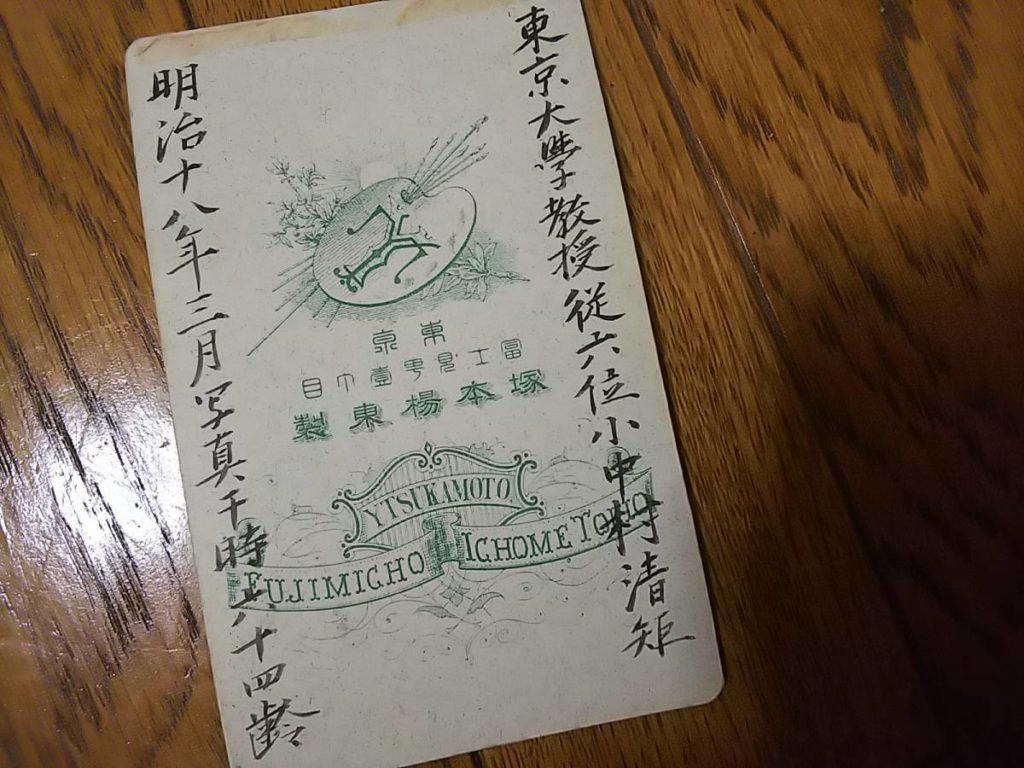 古写真和歌山藩古学館頭取小中村清矩