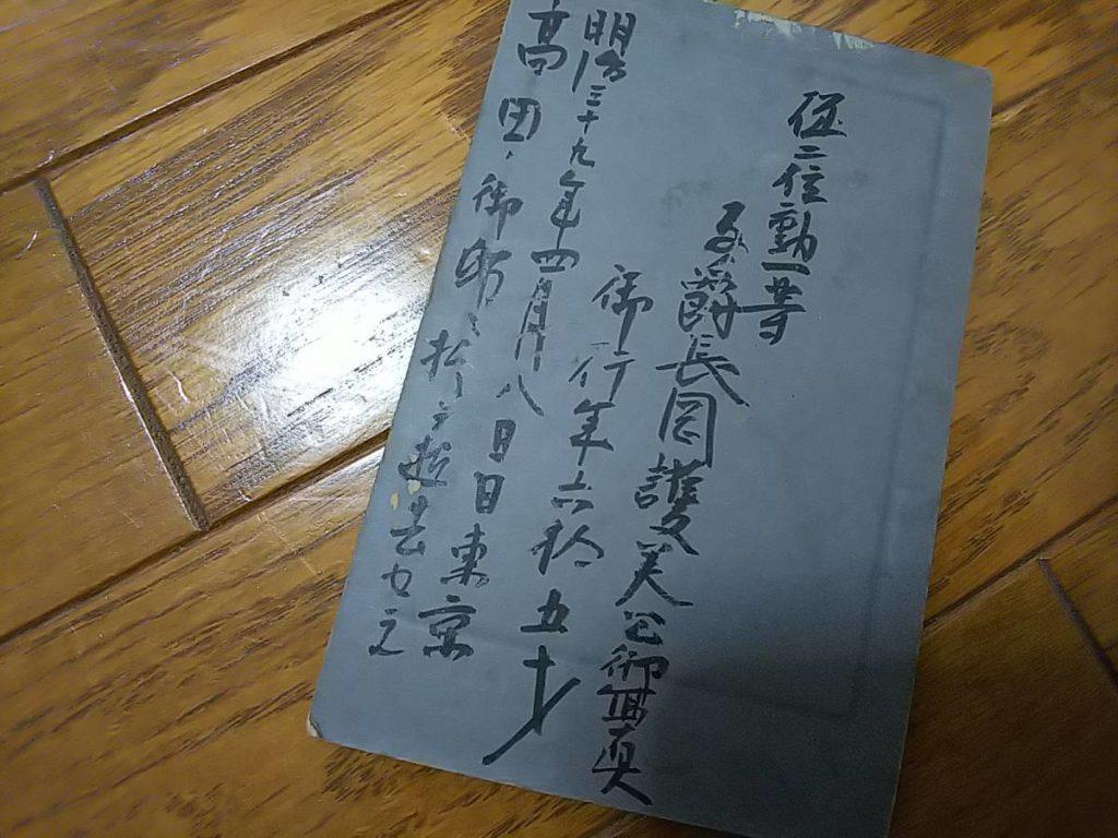 喜連川藩主長岡護美肖像写真台紙