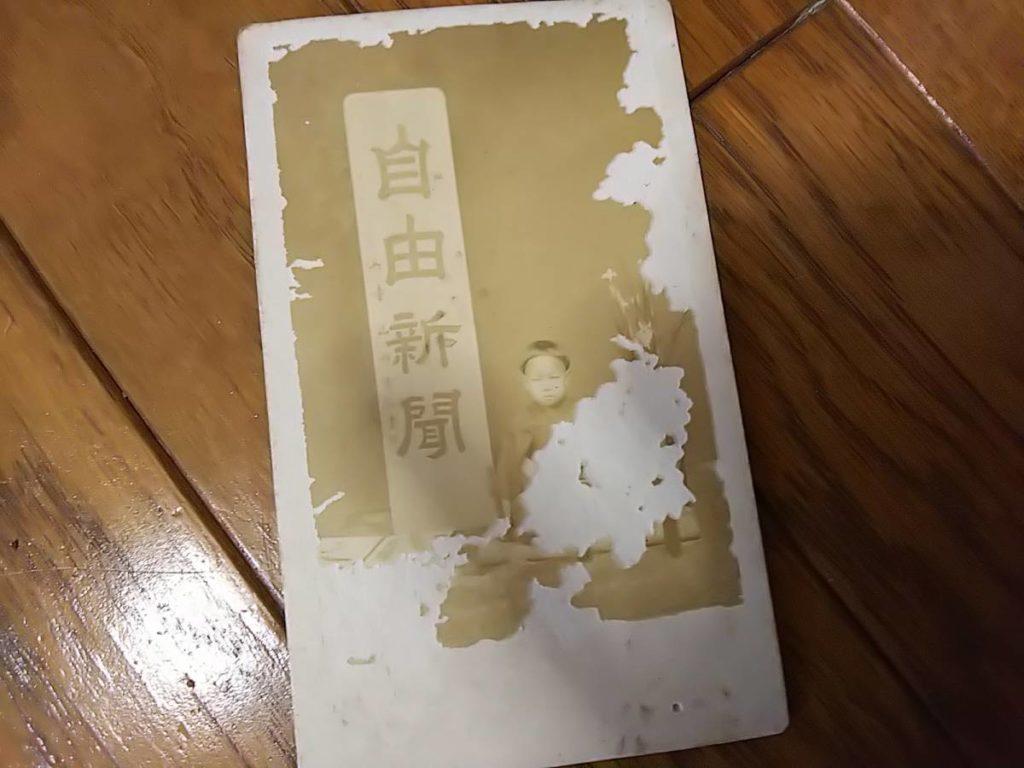 山岸荷葉古写真鶏卵紙