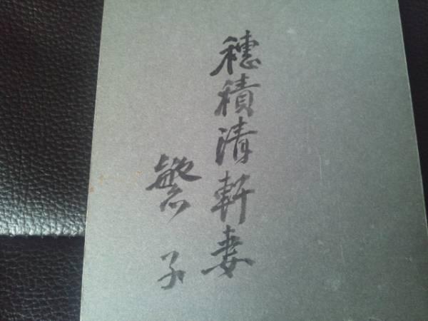 三河吉田藩士穂積清軒妻繁子鶏卵紙