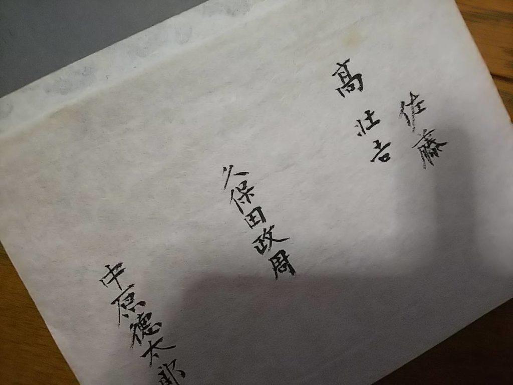 写真台紙日本医科大学学長中原徳太ほかs