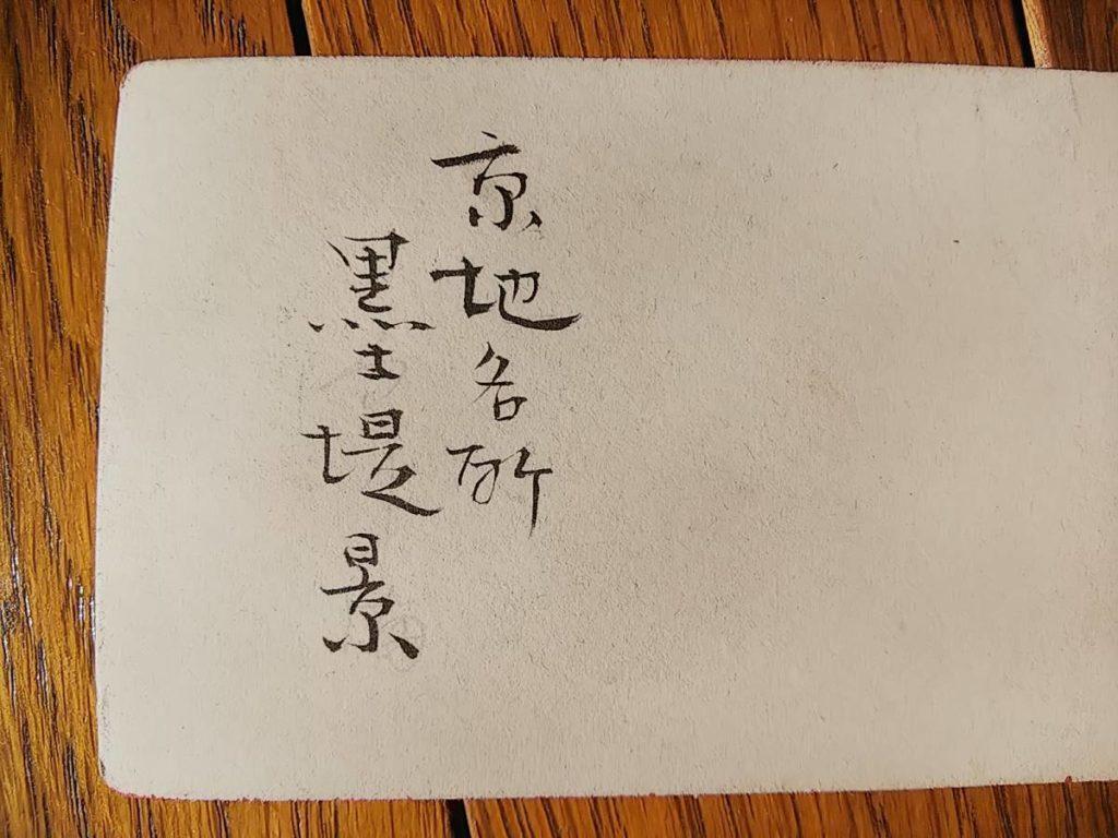 東京・隅田川】明治古写真◆