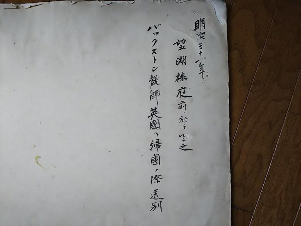 松江バンド当時の古写真昔