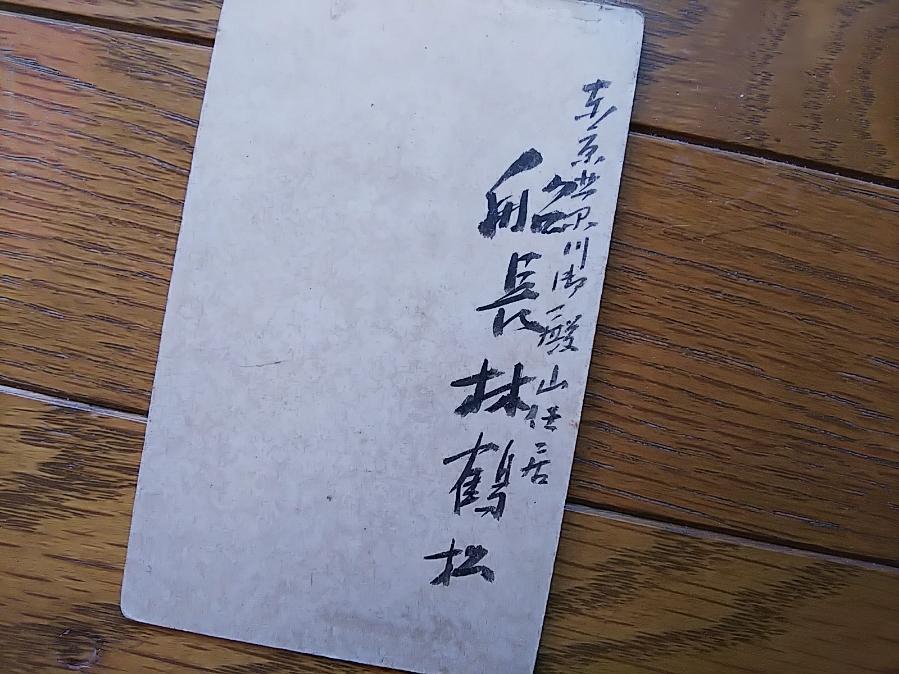 林鶴松尖閣諸島上陸視察日本郵船