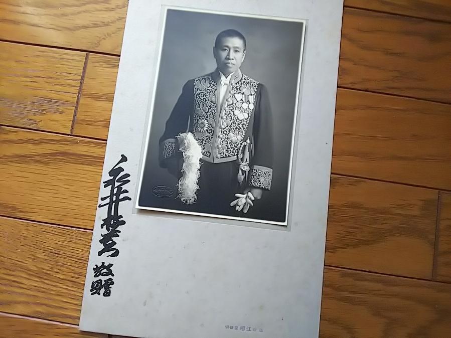 永井 柳太郎古写真台紙