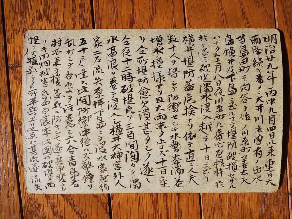 鶏卵紙静岡島田・大井川大洪水明治29年s