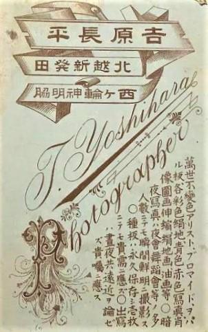 吉原 長平写真師新発田新潟台紙鶏卵紙