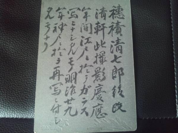 慶応年間撮影◆三河吉田藩士◆穂積清軒肖像写真台紙