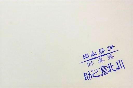 川北倉之助写真師台紙鶏卵紙伊勢