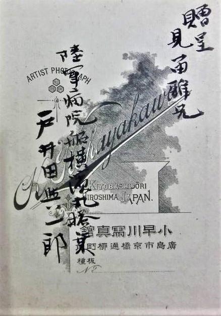 小早川圭風写真師台紙鶏卵紙