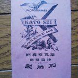 写真師台紙鶏卵紙加藤神田錦町