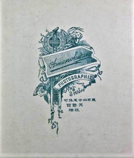 江端写真師台紙鶏卵紙