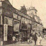 【古写真関連資料】Mパテー商会、Mカシー商会(梅屋庄吉)
