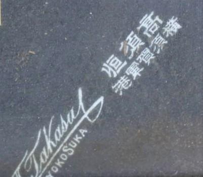 高須 恒写真師台紙鶏卵紙横浜横須賀
