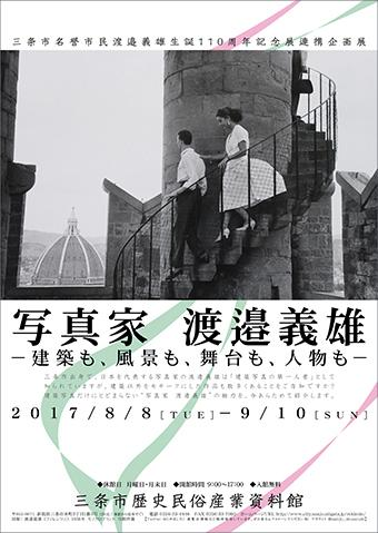 【古写真関連資料】渡辺義雄(初代・東京都写真美術館長)