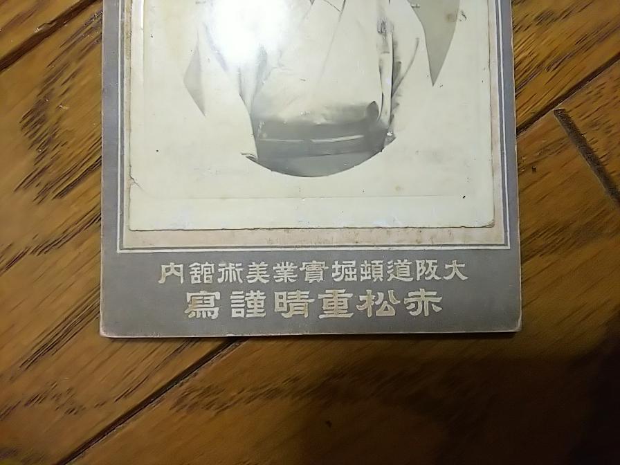 赤松 重晴写真師台紙鶏卵紙