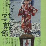 立木写真館NHK朝ドラ