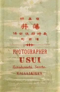 長崎薄井写真師台紙鶏卵紙
