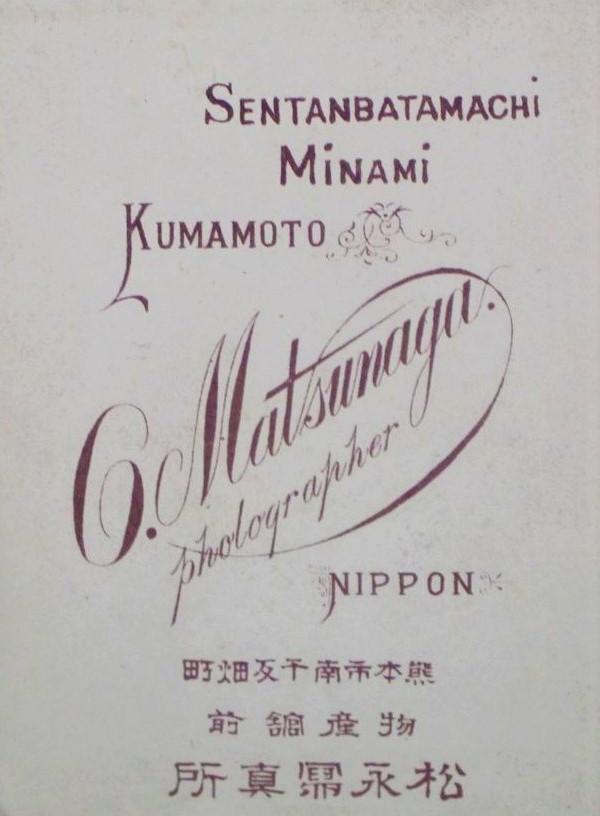 松永写真師台紙鶏卵紙
