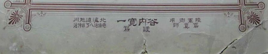 谷内 寛一北海道旭川写真師台紙鶏卵紙