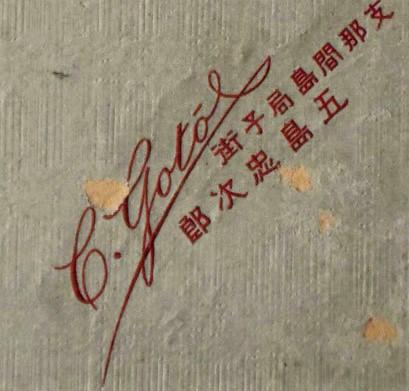 五島忠次郎中国 間島写真師台紙鶏卵紙