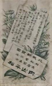 内山 平松写真師台紙鶏卵紙