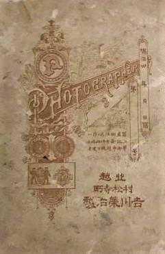 吉川 榮治写真師台紙鶏卵紙