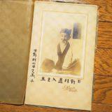 【古写真の調査後売却】日本画家・田能村直入