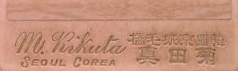 菊田真写真師台紙鶏卵紙韓国