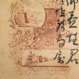 長谷川浩写真師台紙鶏卵紙台湾