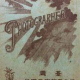 臼井写真師台紙鶏卵紙台湾台北