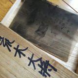 【陸軍大将・荒木貞夫】ガラス原板古写真◆自宅前東京幡ケ谷狛江
