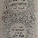 神内写真師台紙鶏卵紙