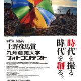 【古写真関連資料】九州産業大学・上野彦馬賞1