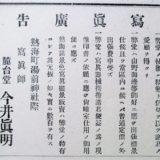 今井 眞明写真師熱海明治18年