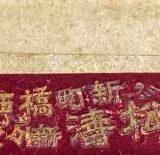 河野 松濤写真師台紙鶏卵紙