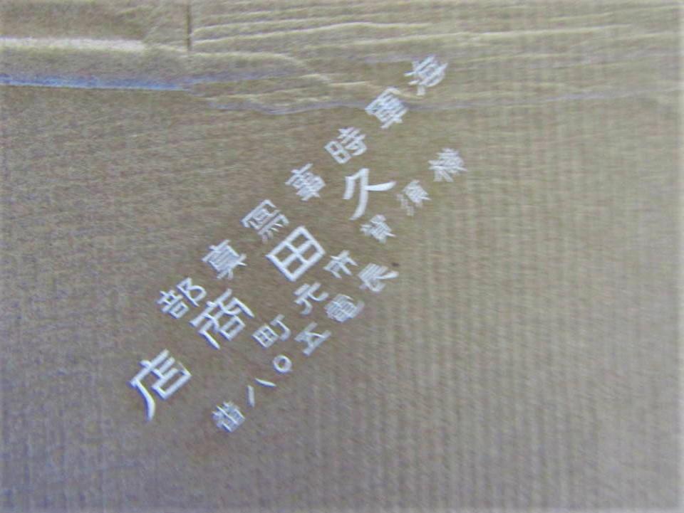 久田 弥平海軍横須賀写真師台紙鶏卵紙