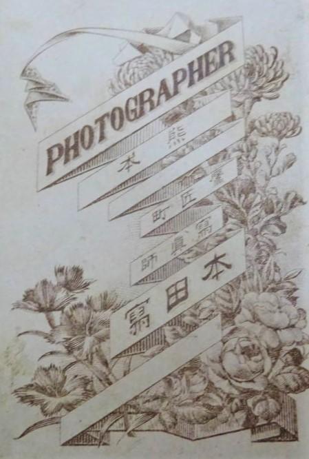 本田写真師台紙鶏卵紙熊本