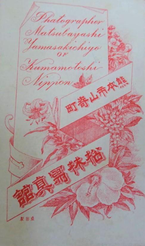 松林写真師台紙鶏卵紙熊本